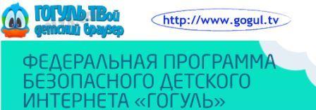 http://mdouds51sennoy.ucoz.ru/menu/infobezopasnost/gogul_mini.jpg